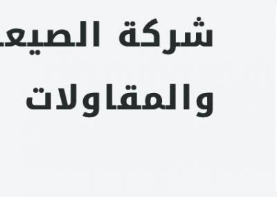 Al-Saiary